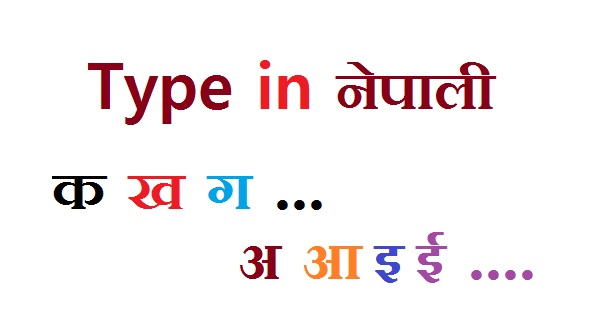 Type in nepali roman to unicode nepali converter type in nepali thecheapjerseys Choice Image