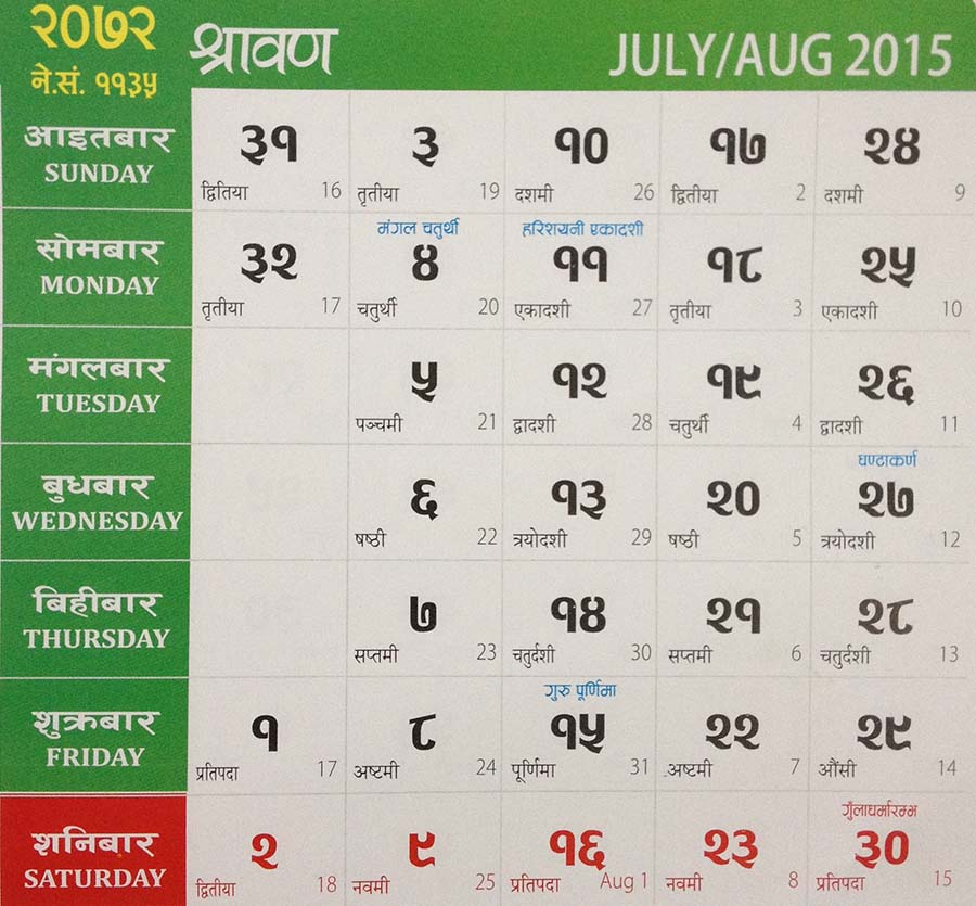 Nepali Calendar - Nepali Patro with Date and Tithi Online