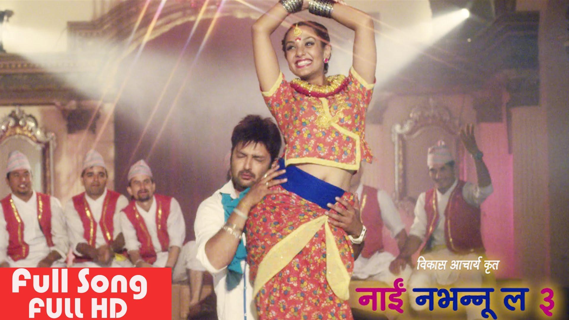 Nepali movie chahanchu ma timilai nai / Bash 4 3 release notes